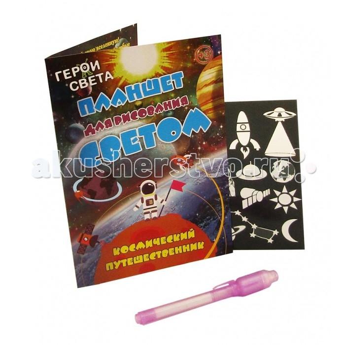 Принадлежности для рисования Герои Света Планшет светом Мини Космический путешественник А5