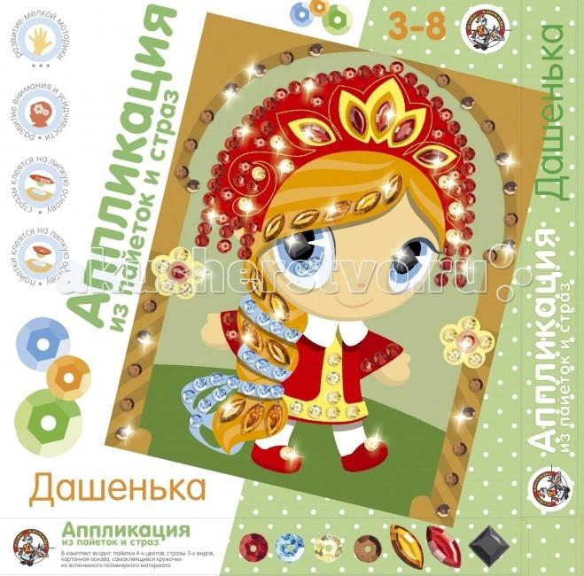 Аппликации для детей Тридевятое царство Аппликация из пайеток и страз Дашенька