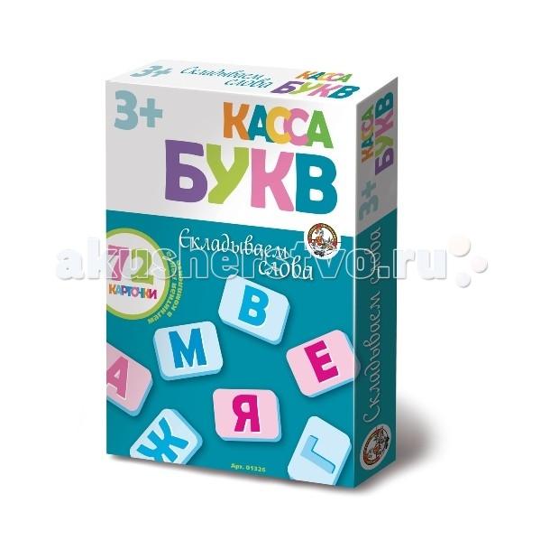 Раннее развитие Тридевятое царство Касса букв на магнитах Складываем слова набор букв дрофа медиа магнит в коробке касса букв на магнитах 2556
