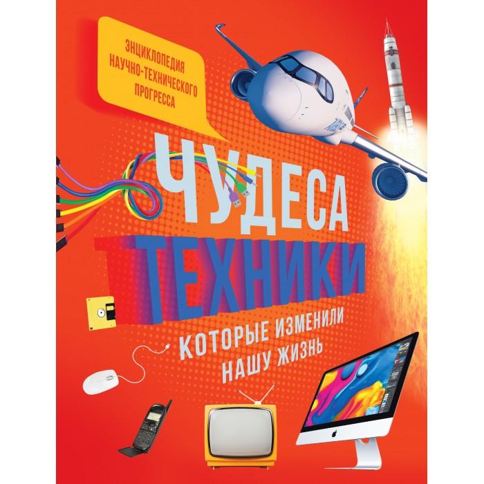 Энциклопедии Махаон Книга Чудеса техники, которые изменили нашу жизнь