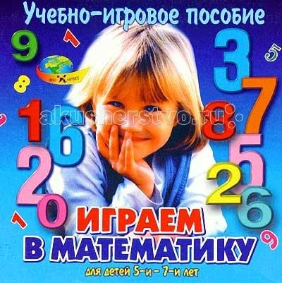 Раннее развитие Корвет Играем в математику  корвет учебно игровое пособие играем в математику