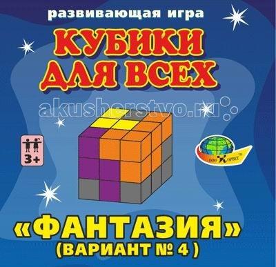 Развивающие игрушки Корвет Кубики для всех Фантазия развивающие игрушки корвет логические кубики