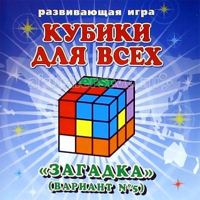 Развивающие игрушки Корвет Кубики для всех Загадка корвет обучающая игра кубики загадка