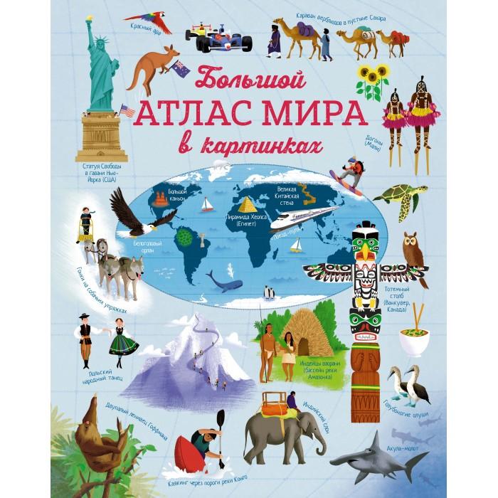 Атласы и карты Махаон Большой атлас мира в картинках недорого