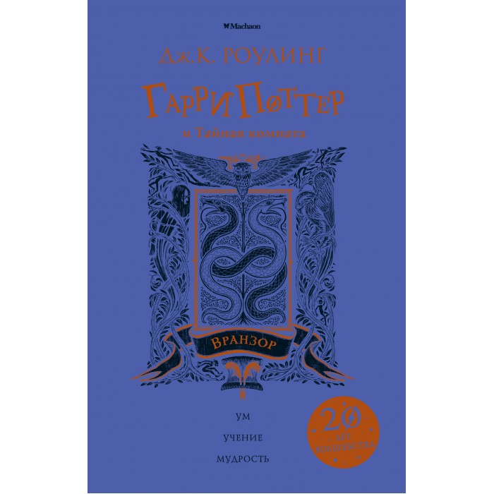 Художественные книги Махаон Книга Гарри Поттер и Тайная комната (Вранзор) художественные книги махаон книга гарри поттер и тайная комната вранзор