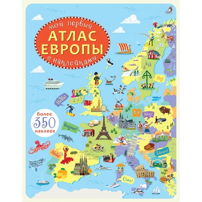 Атласы и карты Робинс Мой первый атлас Европы робинс мой первый альбом с гигантскими наклейками