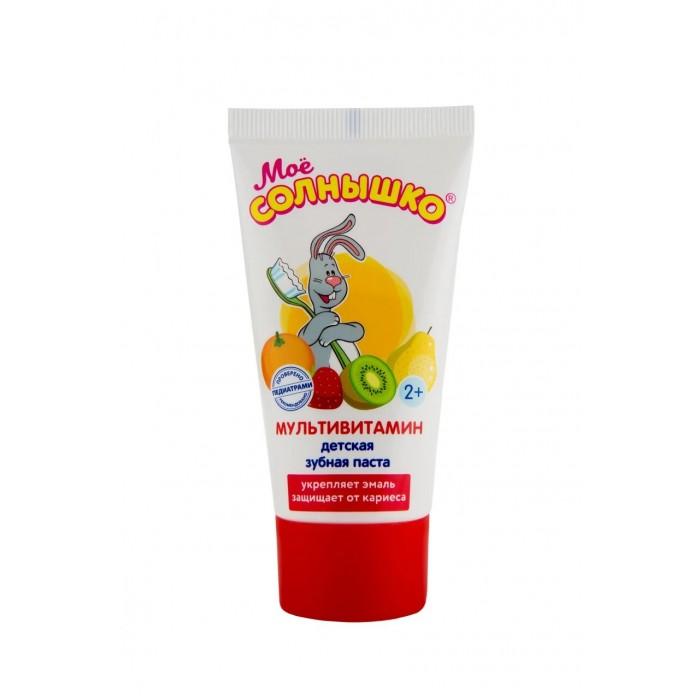 Гигиена полости рта Моё солнышко Зубная паста мультивитамин 65 г гигиена полости рта моё солнышко зубная паста клубника 65 г