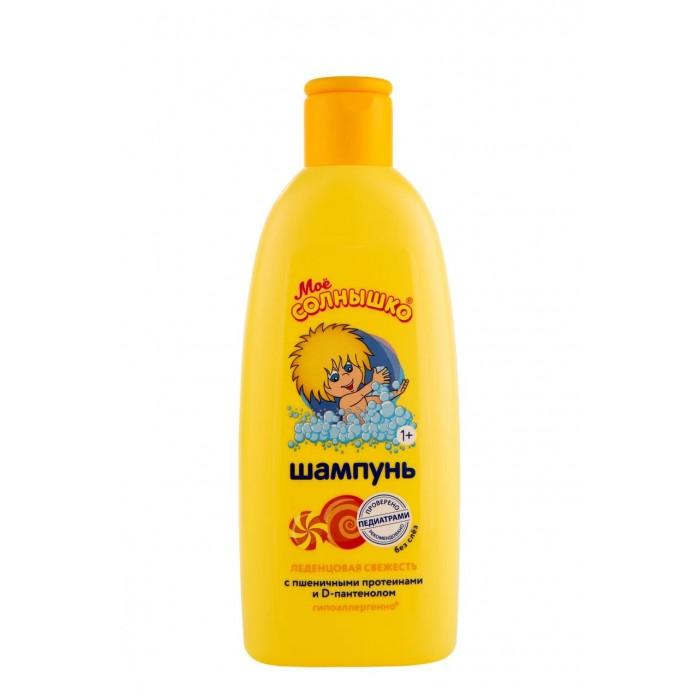 Косметика для новорожденных Моё солнышко Шампунь Леденцовая свежесть 200 мл моё солнышко зубная паста мультивитамин 65 г моё солнышко