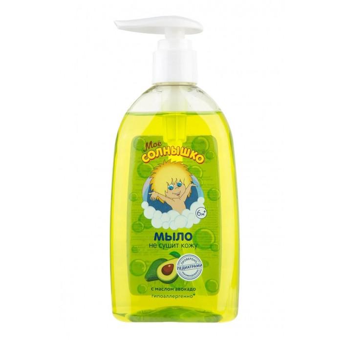 Косметика для новорожденных Моё солнышко Мыло жидкое с маслом авокадо 300 мл мыло жидкое моё солнышко с маслом авокадо 300 мл
