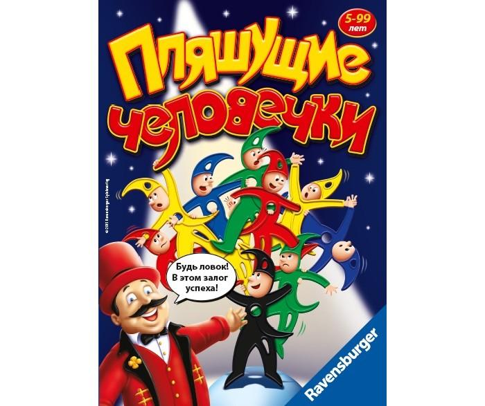 Игры для школьников Ravensburger Настольная игра Пляшущие человечки, Игры для школьников - артикул:58945
