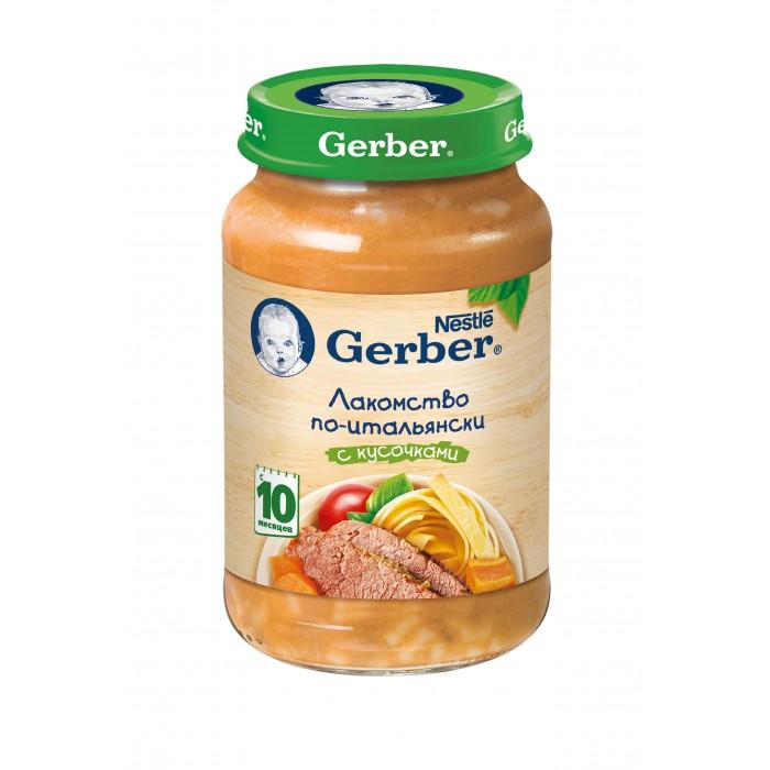 Пюре Gerber Пюре Лакомство по-итальянски с 10 мес. 200 г пюре gerber пюре лакомство по итальянски с 10 мес 200 г