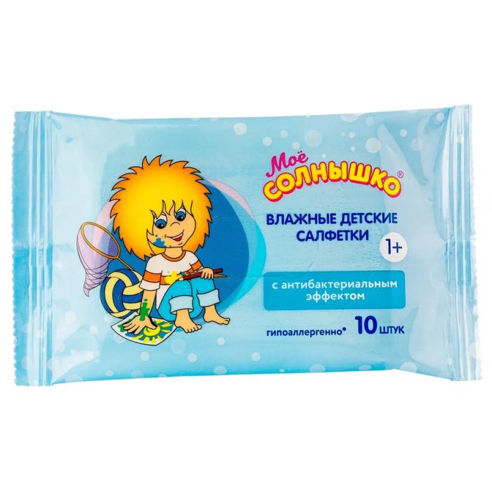 Салфетки Моё солнышко Салфетки влажные для детей антибактериальные 10 шт консультирование родителей в детском саду возрастные особенности детей