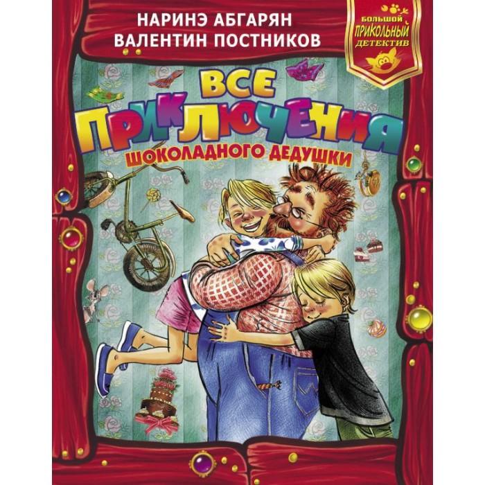 Купить Художественные книги, Издательство АСТ Все приключения Шоколадного дедушки