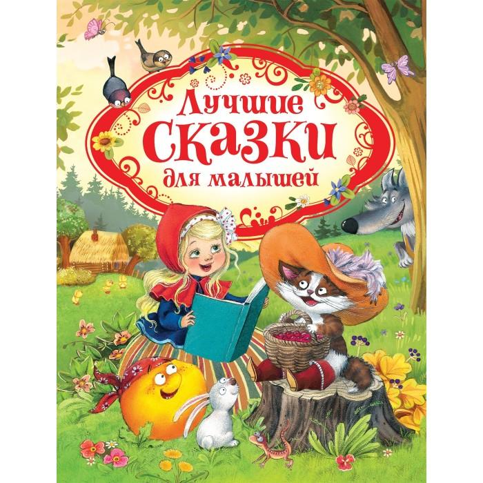 цена на Художественные книги Росмэн Лучшие сказки для малышей 34647