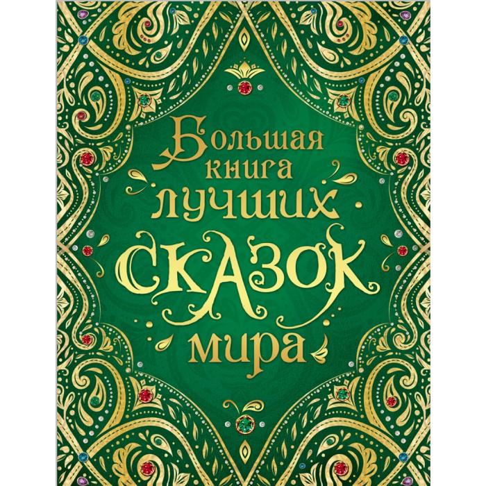 Художественные книги Росмэн Большая книга лучших сказок мира