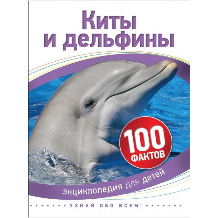 Энциклопедии Росмэн Киты и дельфины 100 фактов развивающие книжки росмэн книга собаки и щенки 100 фактов