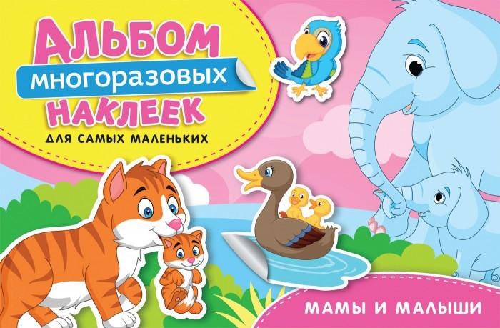 цена на Книжки с наклейками Росмэн Мамы и малыши Альбом многоразовых наклеек для самых маленьких