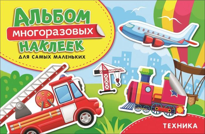 Книжки с наклейками Росмэн Техника Альбом многоразовых наклеек для самых маленьких