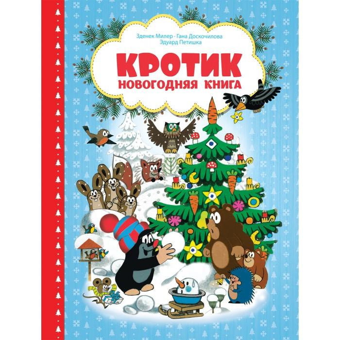 Художественные книги Росмэн Кротик Новогодняя книга