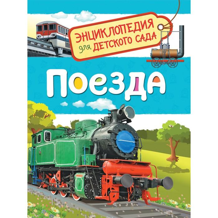 Энциклопедии Росмэн Поезда Энциклопедия для детского сада