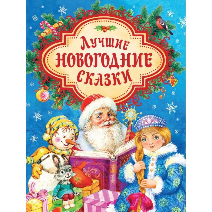 Купить Художественные книги, Росмэн Лучшие новогодние сказки