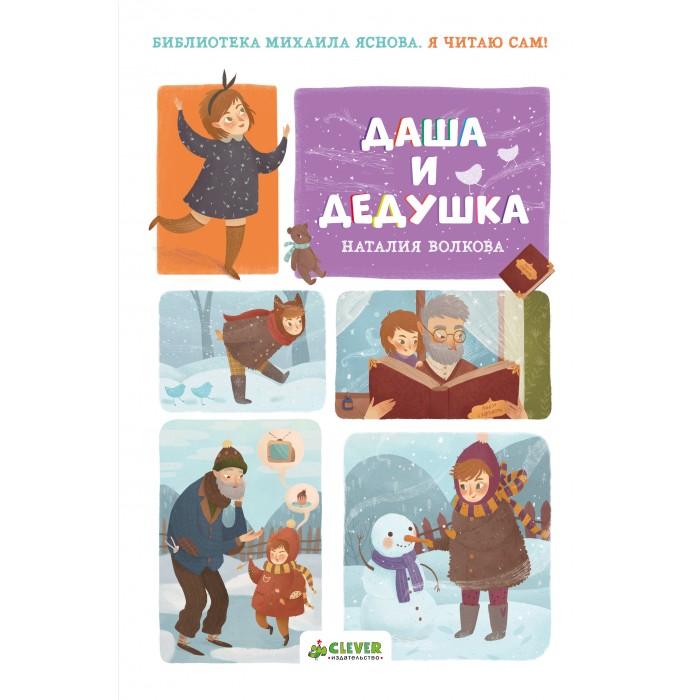 Купить Clever Книга Волкова Н. Я читаю сам! Даша и дедушка в интернет магазине. Цены, фото, описания, характеристики, отзывы, обзоры