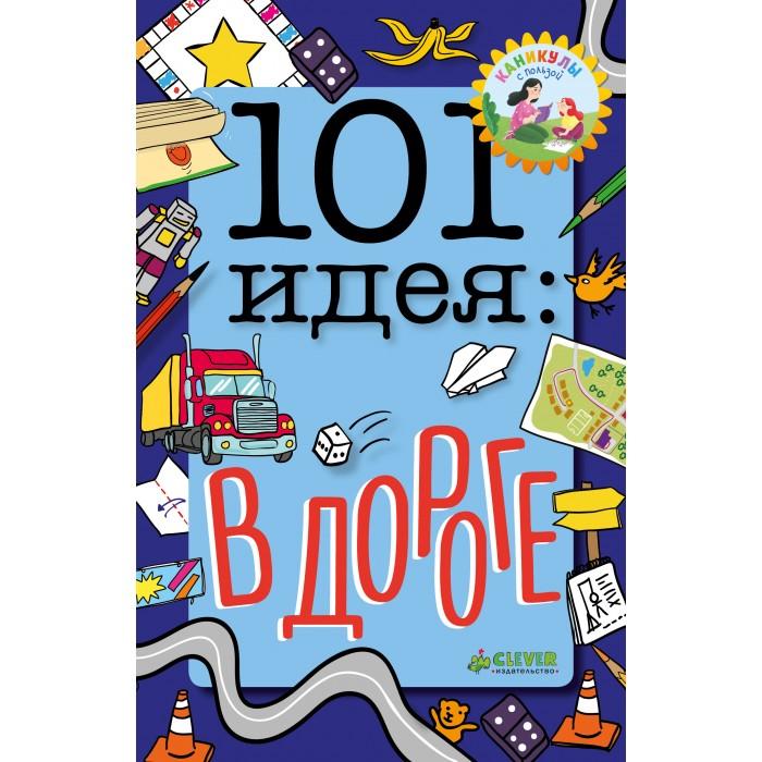 Купить Clever Книга Баттерфилд М. 101 идея: в дороге в интернет магазине. Цены, фото, описания, характеристики, отзывы, обзоры