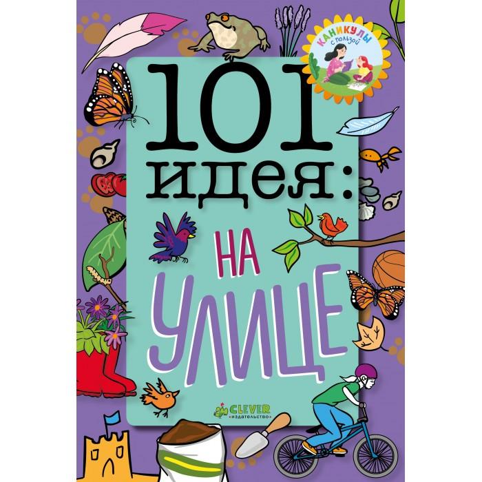 Развивающие книжки Clever Книга Грэбем С. 101 идея: на улице 101 идея в дороге