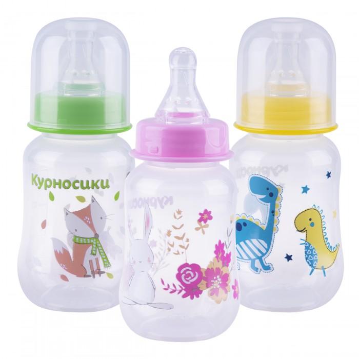Бутылочки Курносики полипропиленовая с силиконовой соской 120 мл курносики бутылочка с силиконовой соской 11112 0 250 мл