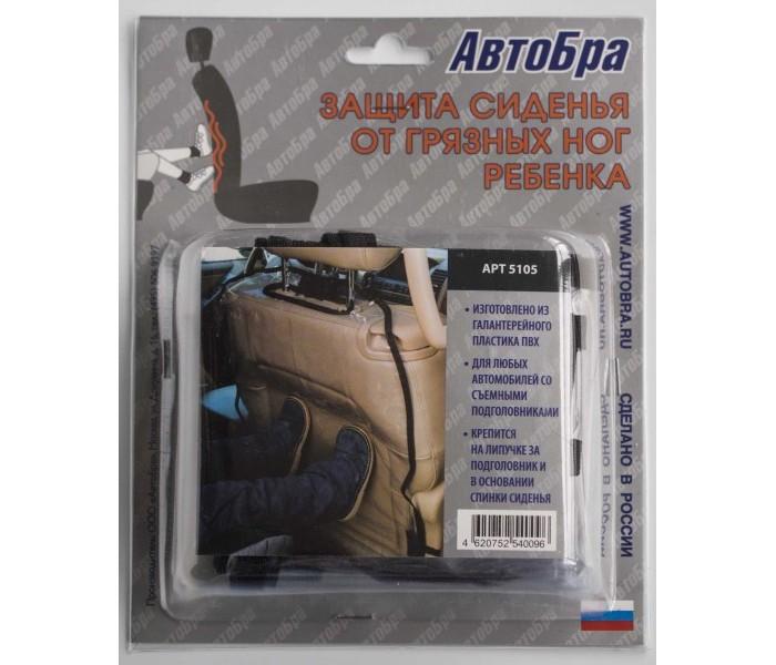 Аксессуары для автомобиля АвтоБра Защита спинки сиденья от грязных ног ребенка