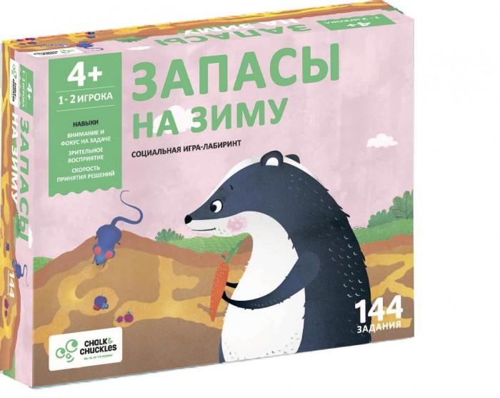 Купить Игры для малышей, Chalk&Сhuckles Игра настольная Запасы на зиму