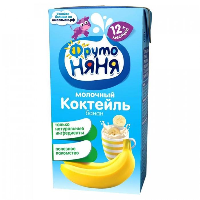 Молочная продукция ФрутоНяня Коктейль  молочный с бананом 200 мл тема молоко детское 200 мл