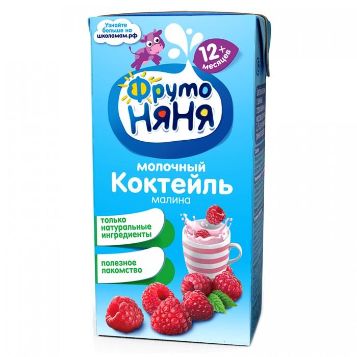 Молочная продукция ФрутоНяня Коктейль молочный с малиной 200 мл pediasure малоежка со вкусом ванили смесь с 12 месяцев 200 мл