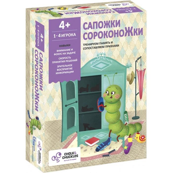Купить Игры для малышей, Chalk&Сhuckles Игра настольная Сапожки сороконожки