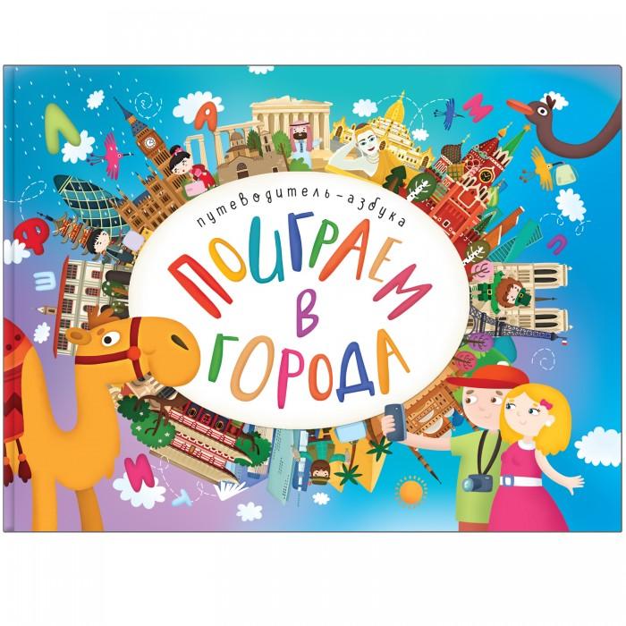 Обучающие книги Мозаика kids Поиграем в города Путеводитель-азбука