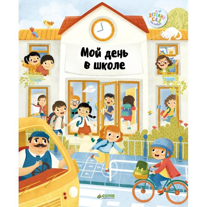 Развивающие книжки Clever Главная книга малыша Мой день в школе
