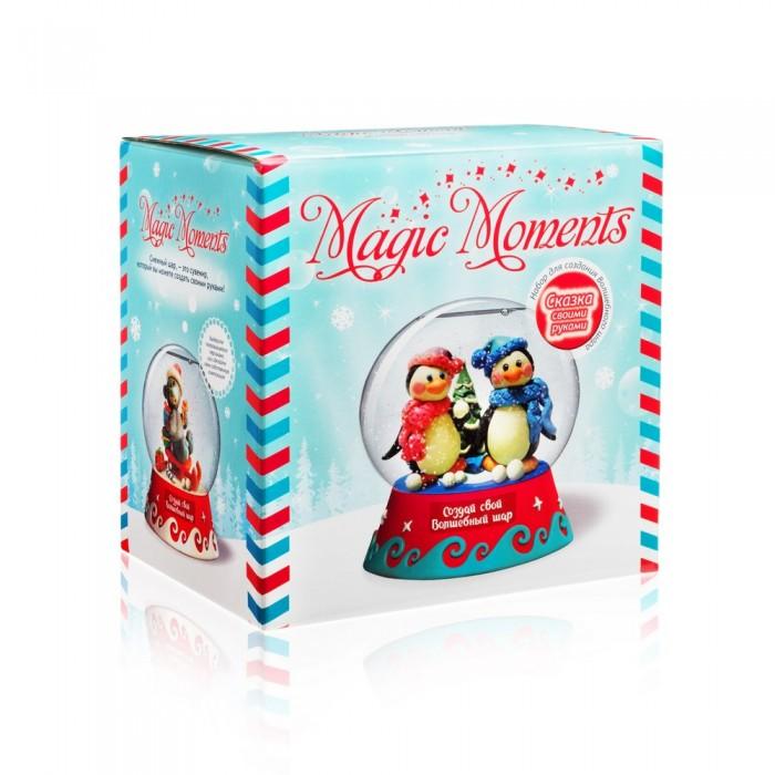 Наборы для творчества Magic Moments Большой набор Создай Волшебный шар Пингвины