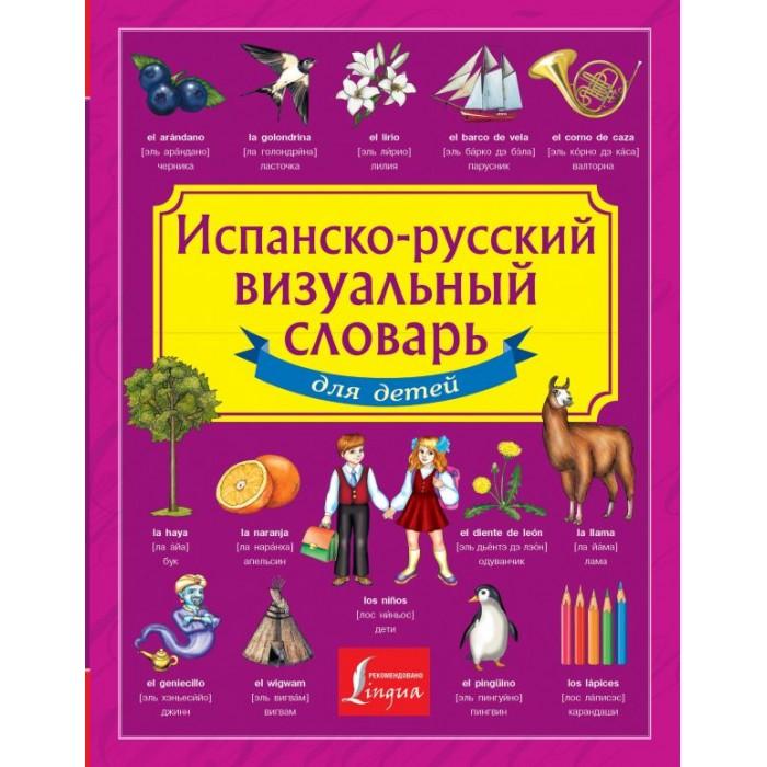 Купить Обучающие книги, Издательство АСТ Испанско-русский визуальный словарь для детей
