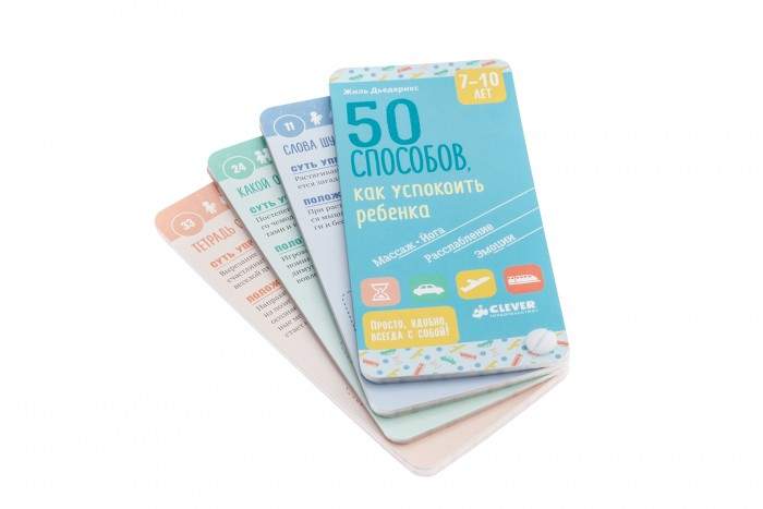 Купить Clever Книга для родителей Жизненные навыки 50 способов как успокоить ребенка 7-10 лет в интернет магазине. Цены, фото, описания, характеристики, отзывы, обзоры