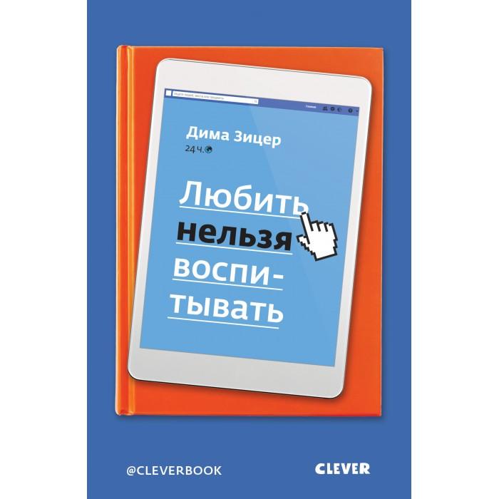 Купить Clever Зицер Д. Книга для родителей Любить нельзя воспитывать в интернет магазине. Цены, фото, описания, характеристики, отзывы, обзоры