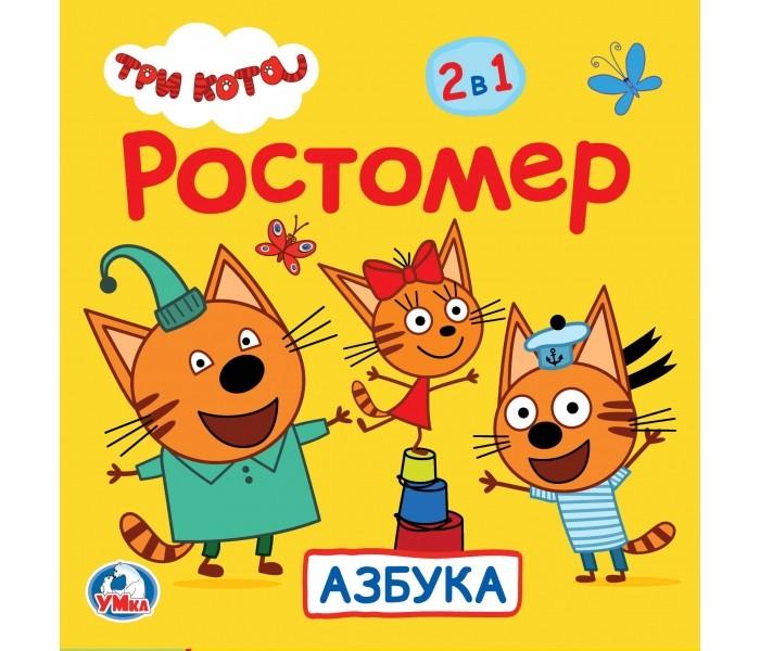 Картинка для Аксессуары для детской комнаты Умка Ростомер Азбука Три кота