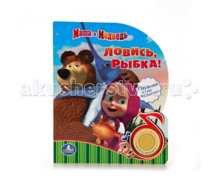 Книжки-картонки Умка Книга Маша и Медведь Ловись, рыбка (1 кнопка с песенкой) музыкальные книжки умка книжка музыкальная маша и медведь ловись рыбка