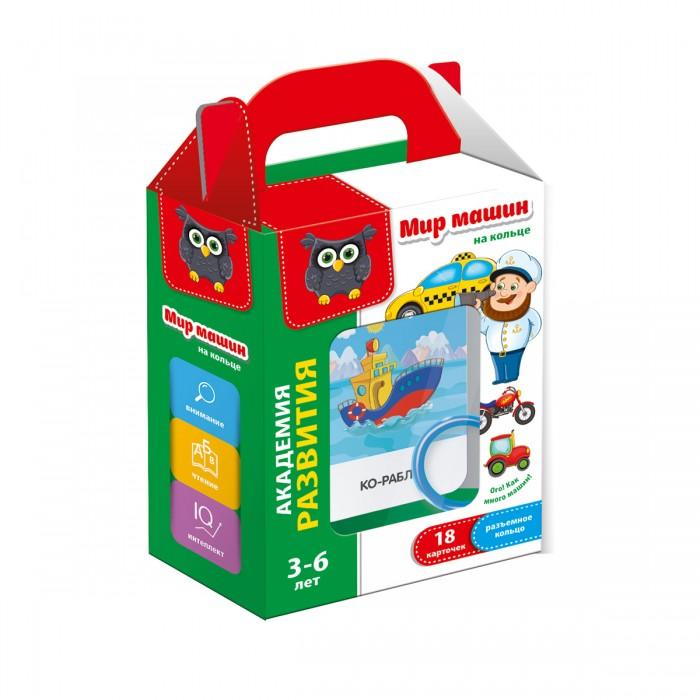 Vladi toys Карточки для детей на кольце Мир машин