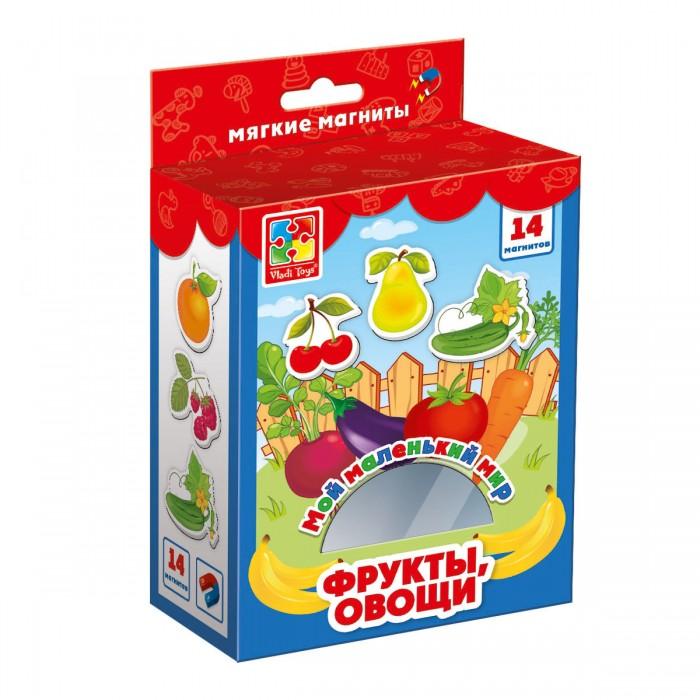 Раннее развитие Vladi toys Набор мягких магнитов Овощи, фрукты мягкие пазлы магниты фрукты isbn 978 966 936 692 4