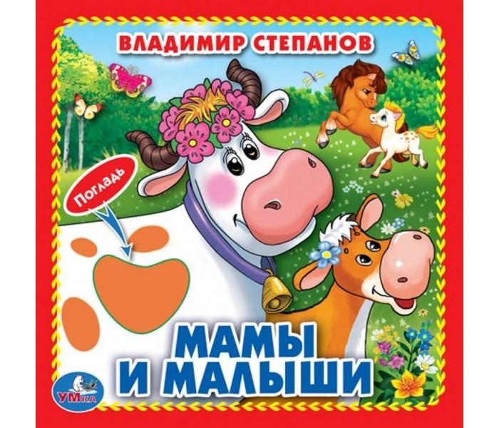 Картинка для Книжки-картонки Умка Книжка-картонка Мамы и малыши В.Степанов