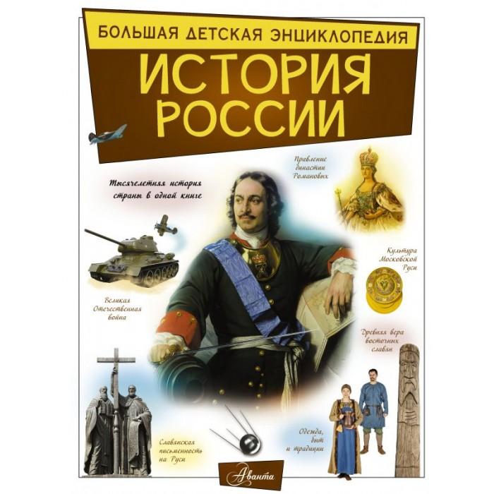 Купить Обучающие книги, Издательство АСТ Книга История России