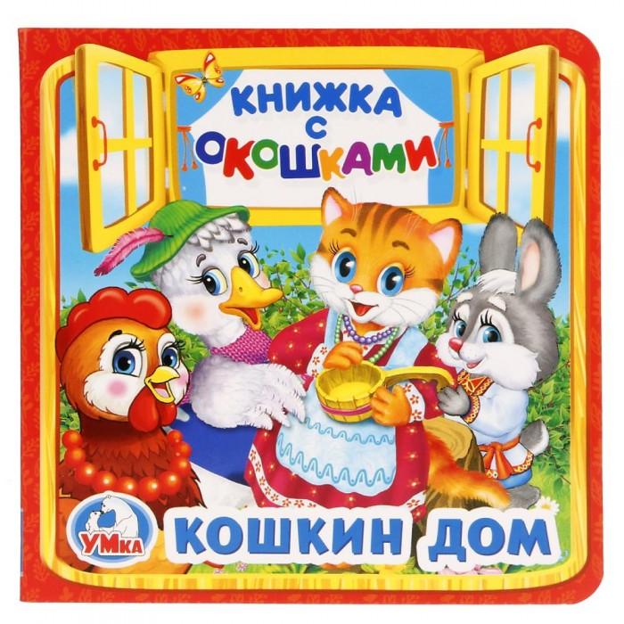 Книжки-картонки Умка Книга с окошками Кошкин дом