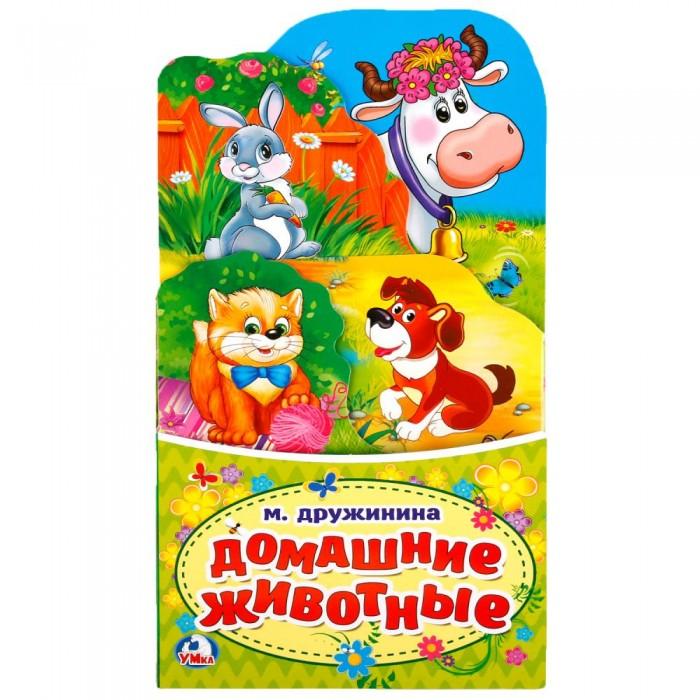Фото - Книжки-картонки Умка Книжка - раскладушка Домашние животные М.Дружинина игрушки для ванны умка в степанов книга раскладушка для ванны домашние животные
