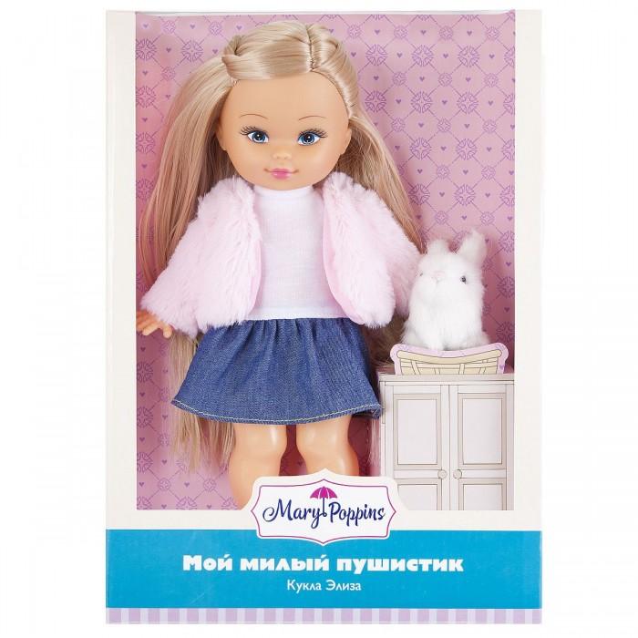 Куклы и одежда для кукол, Mary Poppins Кукла Элиза Мой милый пушистик с зайкой 26 см  - купить со скидкой