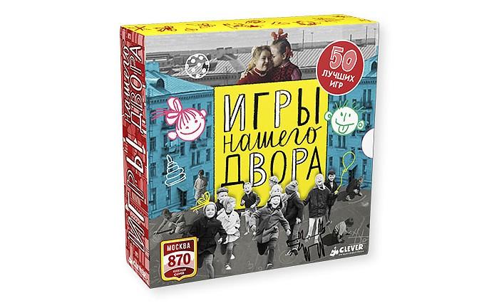 Купить Настольные игры, Clever Крупенская Н. Настольная игра Комплект из 50 брошюр Игры нашего двора